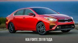 Kia Forte 2019 года