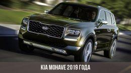 Kia Mohave 2019 года