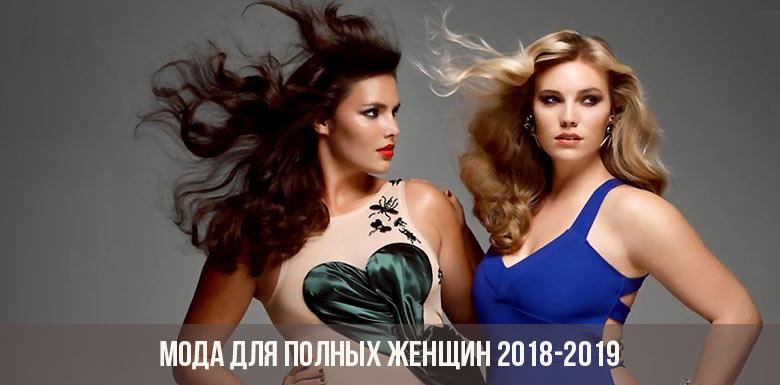 Мода для полных женщин 2018-2019