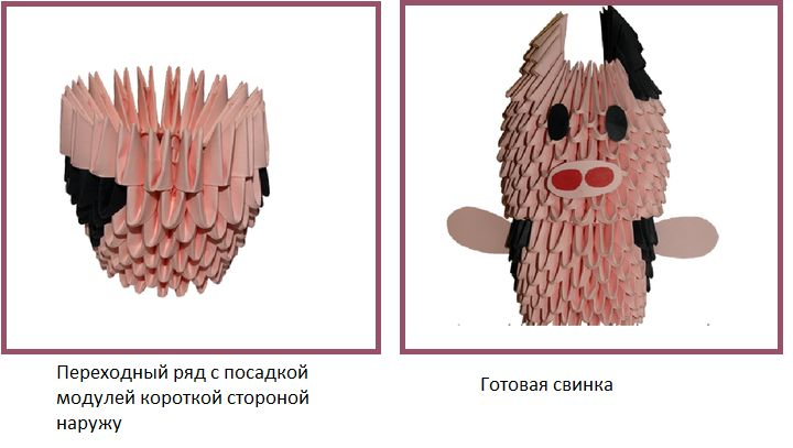 Пошаговый МК оригами свиньи из модулей