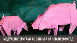 Оригами со свиньей