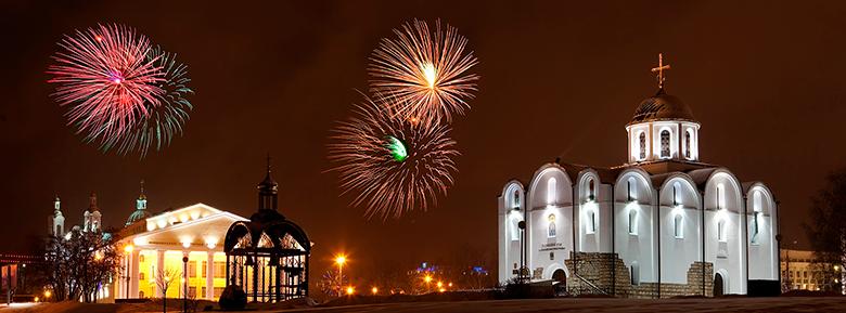 Новый год в Белоруссии
