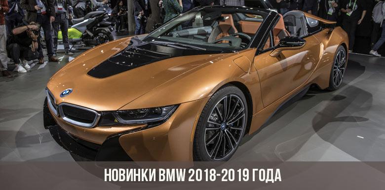 Новинки BMW 2018-2019 года