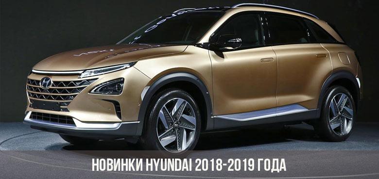 Новинки Hyundai 2018-2019 года