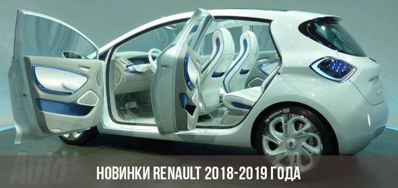 Новинки Renault 2018-2019 года