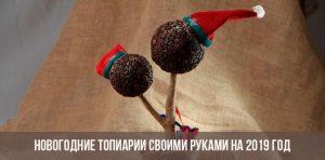 Новогодний топиарий своими руками: как сделать дерево к Новому Году?