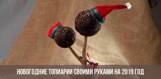 Новогодние топиарии из кофе