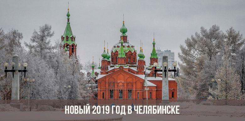 Новый год в Челябинске