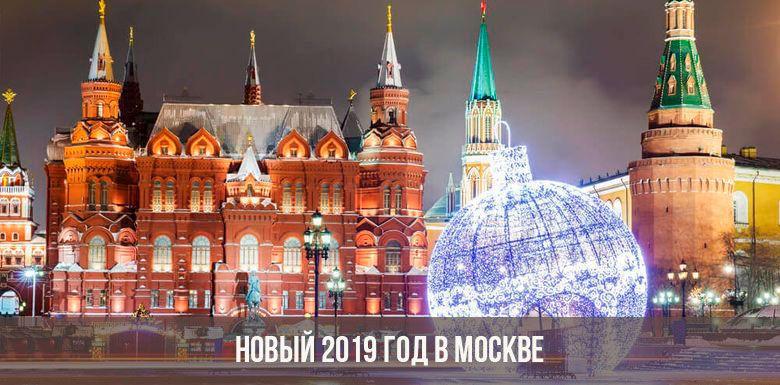Новый 2019 год в Москве в 2019 году