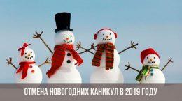 Снеговики с поднятыми руками