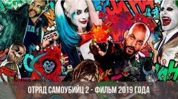 Фильм 2019 года Отряд самоубийц 2