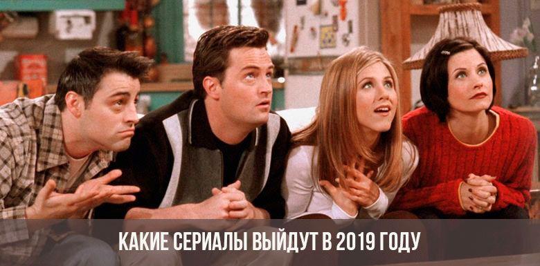 ожидаемые сериалы 2019 года список новые сериалы