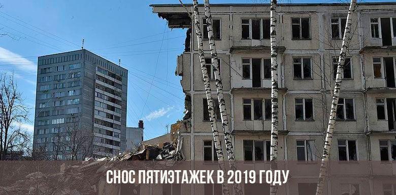 Снов пятиэтажек в Москве