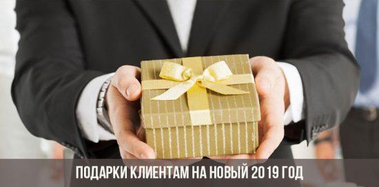 Подарки клиентам на Новый 2019 год