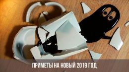 Разбитая чашка