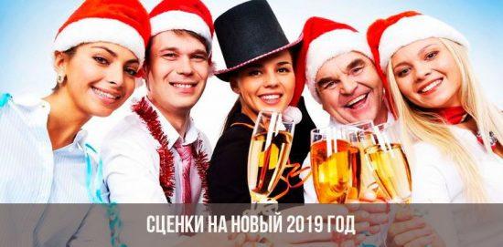 Компания отмечает Новый год