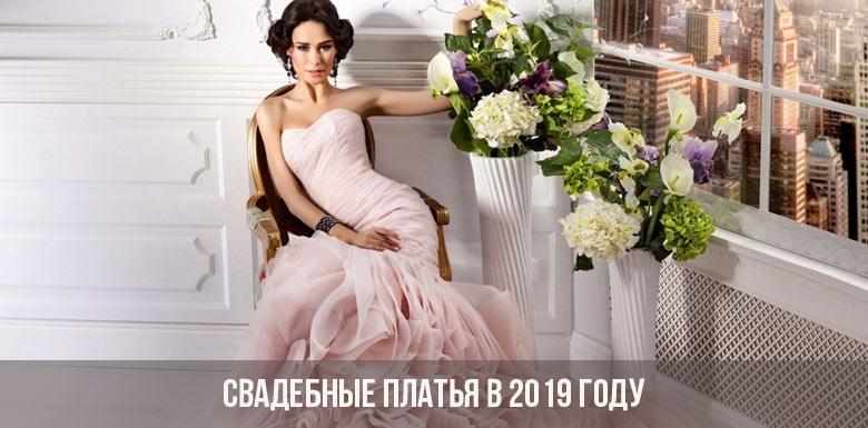 Креативные и сексуальные свадебные платья