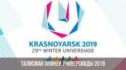 Красноярская Универсиада 2019