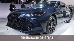 Toyota Avalon 2019 года