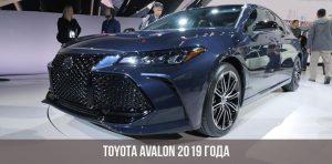 Toyota Avalon 2018-2019 в новом кузове - фото цена в России характеристики и комплектации
