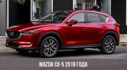 Mazda CX-5 2019 года