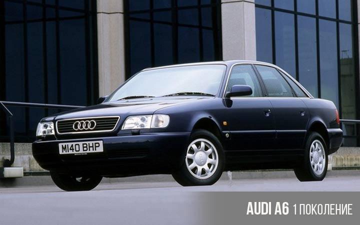 Audi A6 1 поколение