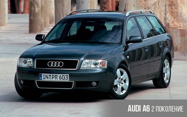 Audi A6 2 поколение