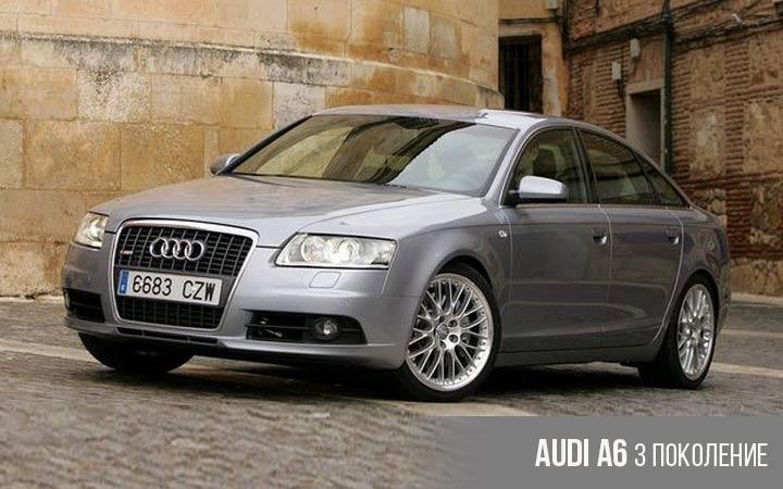 Audi A6 3 поколение