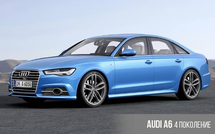 Audi A6 4 поколение