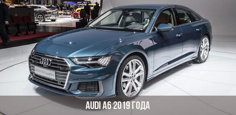 Audi A6 2019 года