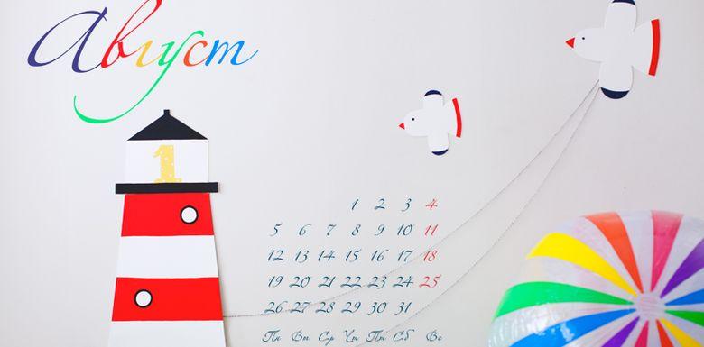 Календарь на август