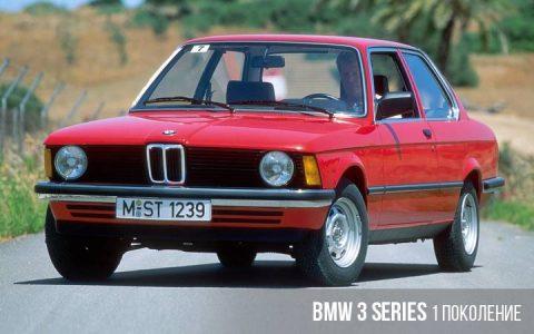 BMW 3 series 1 поколение