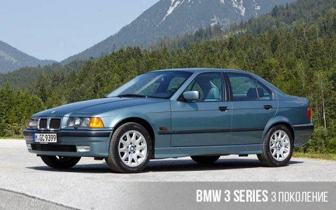 BMW 3 series 3 поколение
