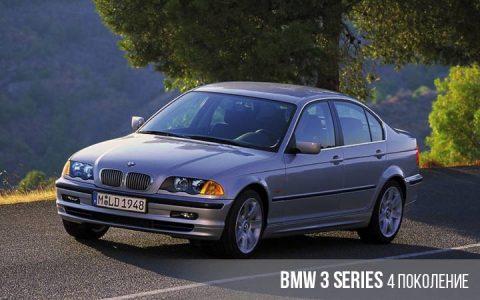 BMW 3 series 4 поколение