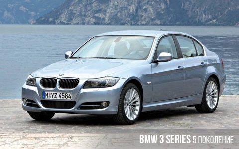 BMW 3 series 5 поколение