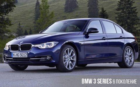 BMW 3 series 6 поколение
