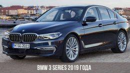 BMW 3 series 2019 года