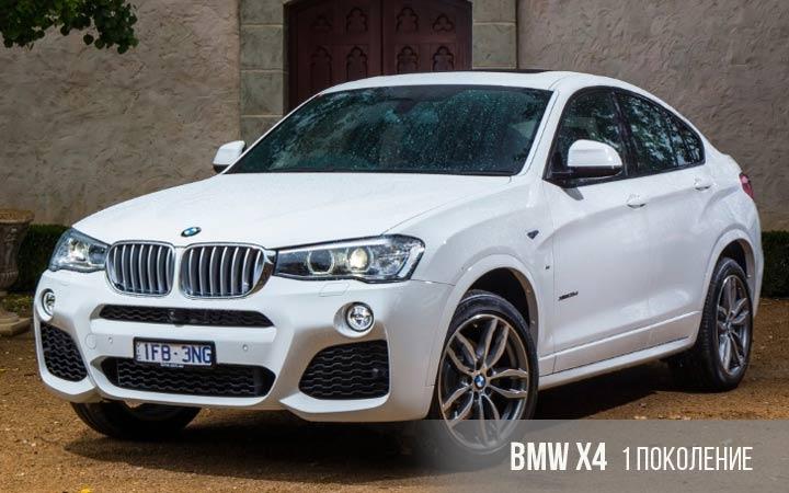 BMW X4 1 поколение