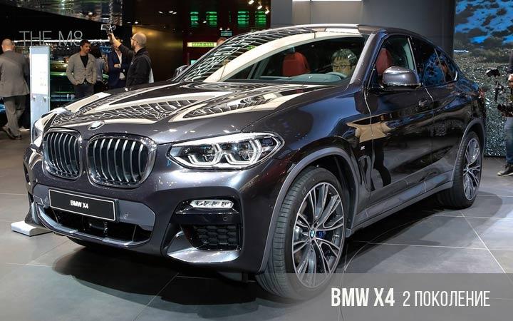 BMW X4 2 поколение