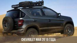 Chevrolet Niva 2019 года