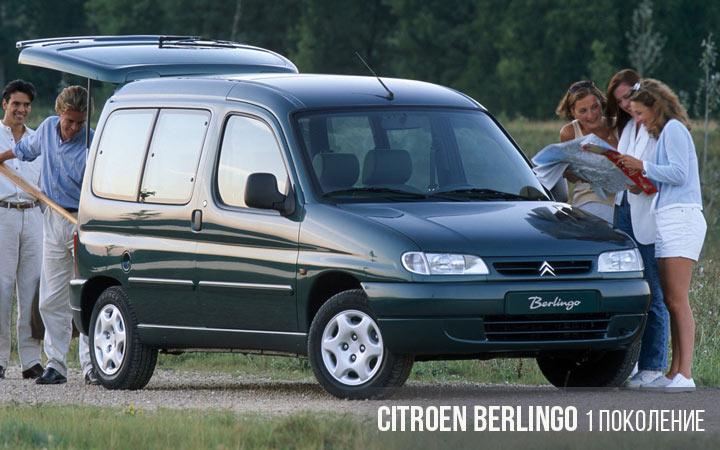 Citroen Berlingo 1 поколение