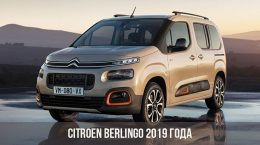 Citroen Berlingo 2019 года