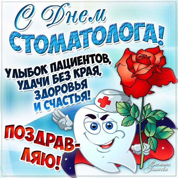 Подзравительная открытка с днем стоматолога