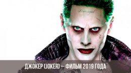 Джокер 2019 года