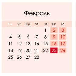 Календарь на февраль 2019 года
