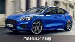 Форд Фокус 2019 года