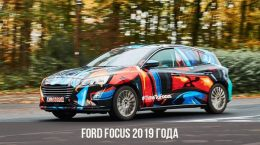 Ford Focus 2019 года