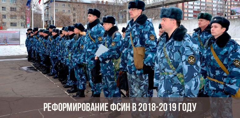 Сотрудники ФСИН