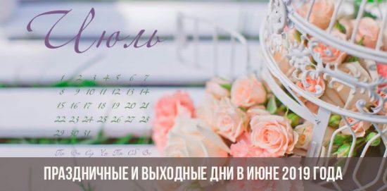Июль 2019