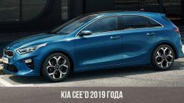 Kia cee'd 2019 года